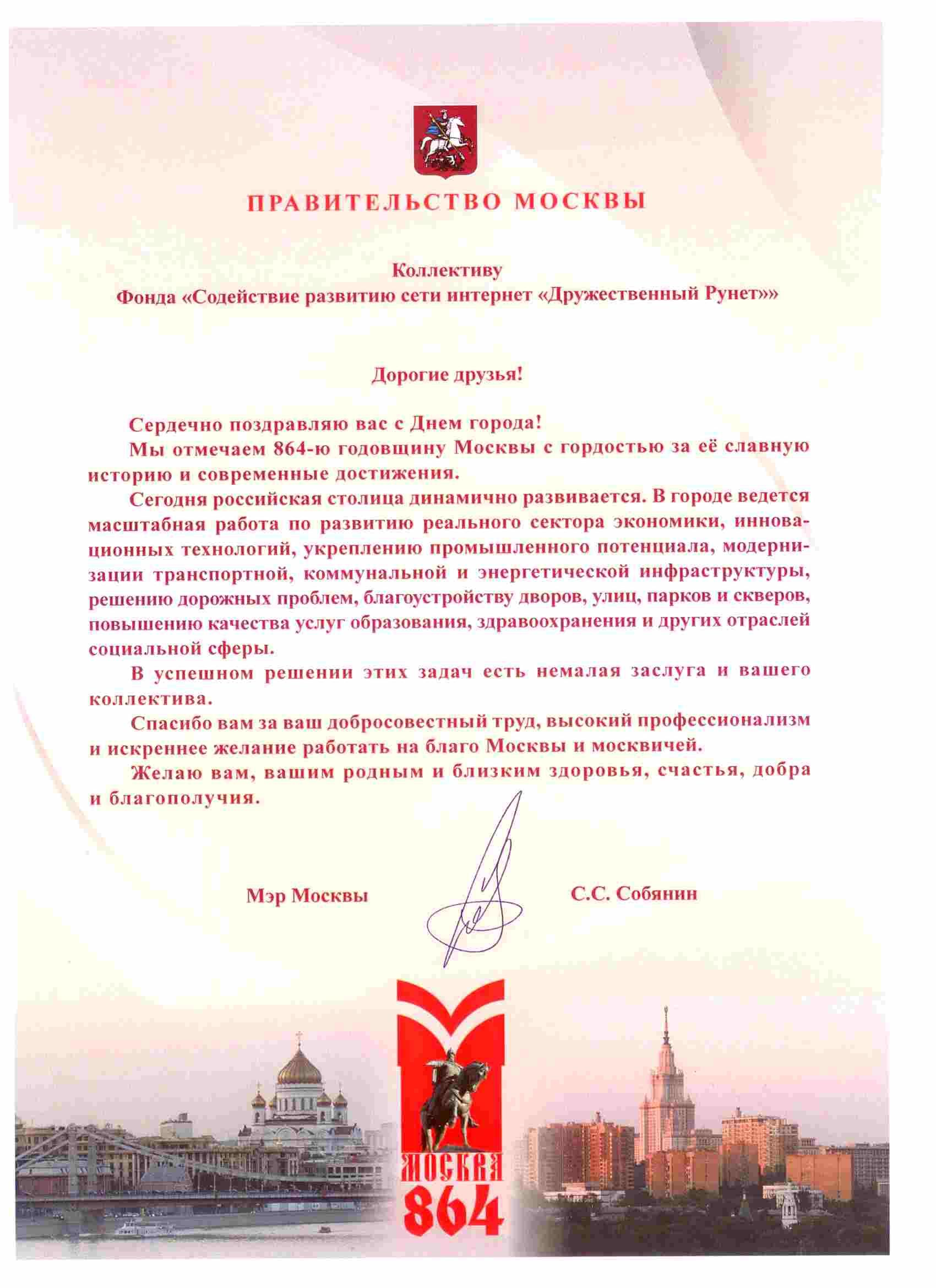 Официальное письмо с поздравлениями